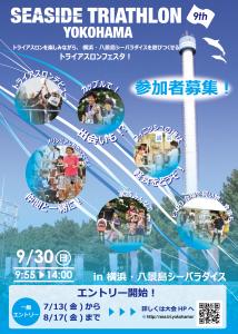 横浜シーサイドチラシ(表)-01-01