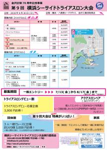 横浜シーサイドチラシ(裏)-02-02