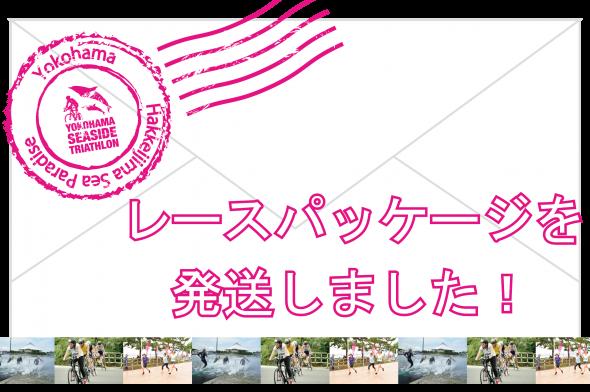 レースパッケージ発送-01-01